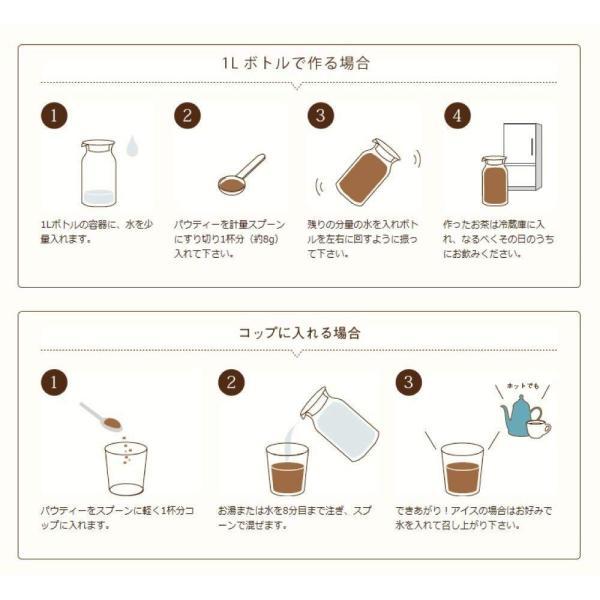 黒ウーロン茶 80g×3袋 パウダー 粉末 インスタント パウティー|yanagiya-charaku|08