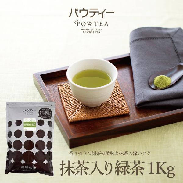 パウティー 業務用 【抹茶入り緑茶 1kg】  インスタントティー・粉茶・粉末茶・パウダー茶|yanagiya-charaku