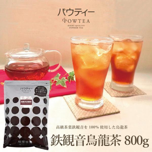 パウティー 業務用【鉄観音烏龍茶 800g】 インスタントティー・粉茶・粉末茶・パウダー茶|yanagiya-charaku