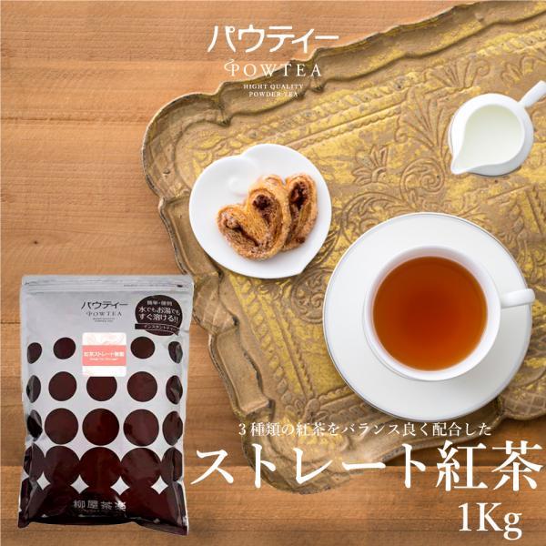 パウティー 業務用 ストレート 紅茶 1袋 1kg / 粉末 粉茶 インスタント茶|yanagiya-charaku