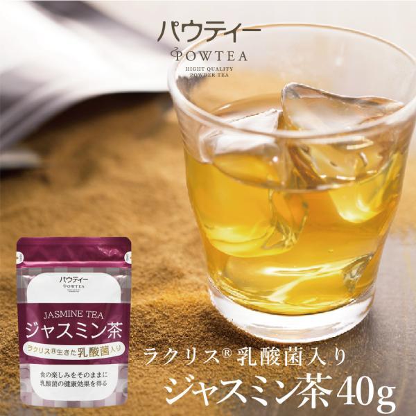ラクリス乳酸菌入りジャスミン茶