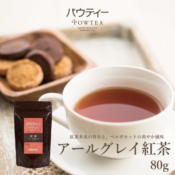 パウティー【 アールグレイ 紅茶  80g 】 インスタントティー・粉茶・粉末茶・パウダー茶・無糖 yanagiya-charaku