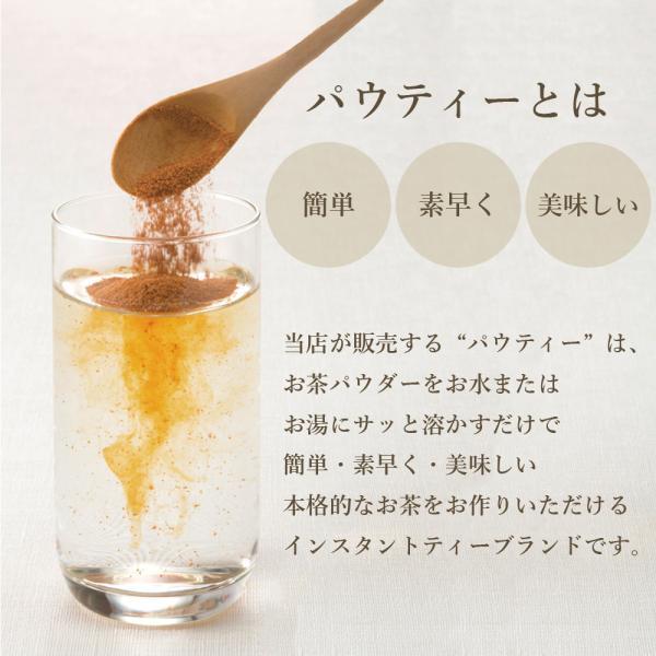 パウティー【 アールグレイ 紅茶  80g 】 インスタントティー・粉茶・粉末茶・パウダー茶・無糖 yanagiya-charaku 04
