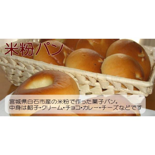 米粉パン おまかせ6個セット|yanagiyakashi