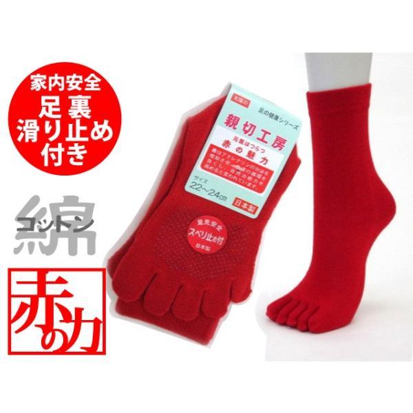 5本指ソックス赤・綿混滑り止め付きクルー丈鹿じるし 日本製・レディース5本指靴下22-24cm(050-21)