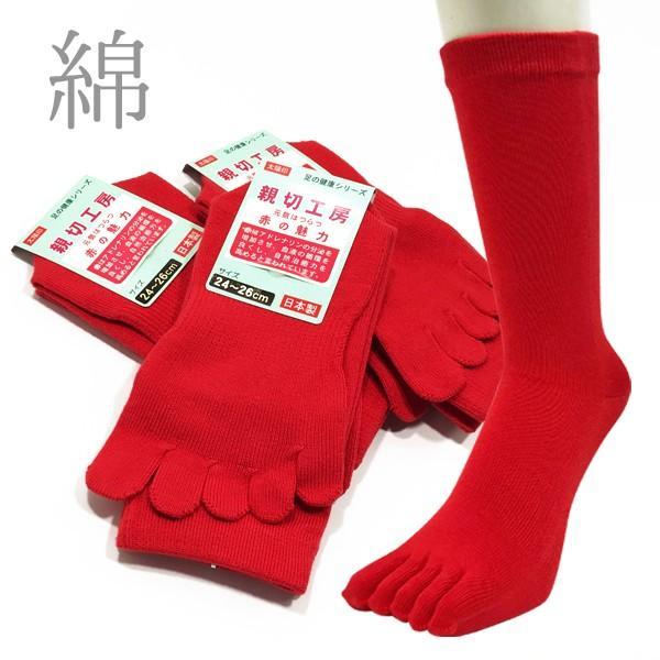 5本指ソックス赤・綿混レギュラー丈メンズ24-26cm鹿じるし 日本製・奈良の靴下050-24