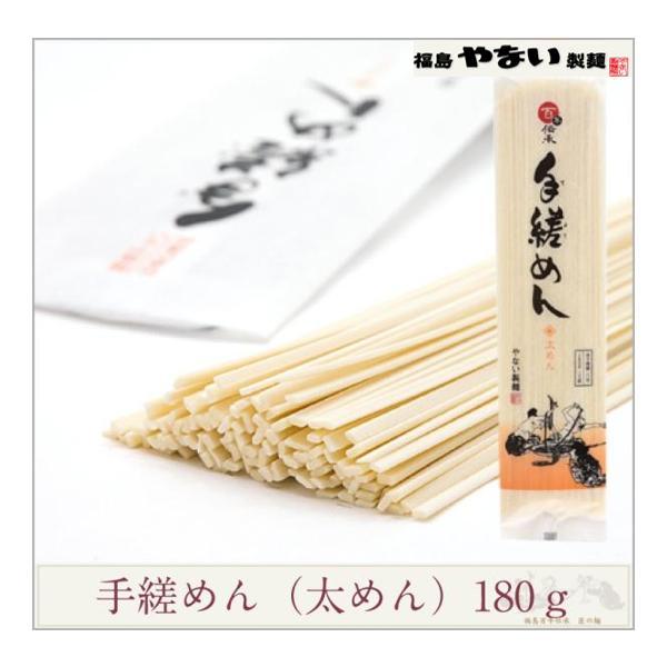 手縒めん(太めん) yanai-men
