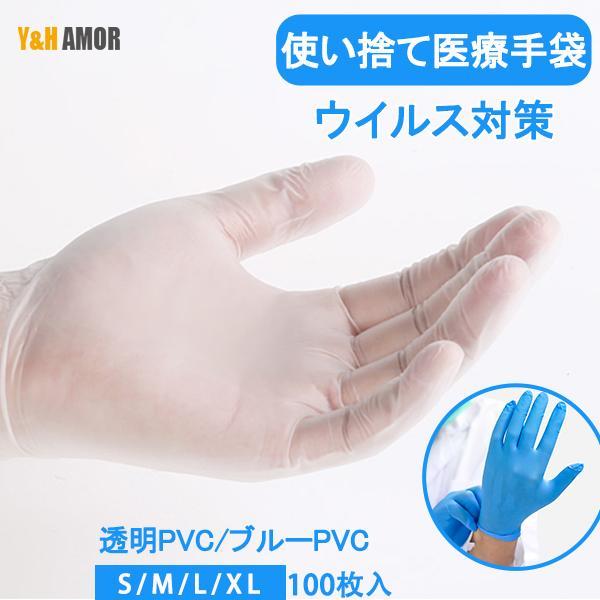 翌日 手袋医療用PVC使い捨て手袋粉なし使い捨て粉なし100枚入り透明ブルー手荒れ防止ウイルス対策感染症対策作業介護デイサービ