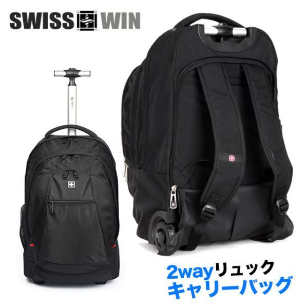 SWISSWIN キャリーバック スーツケース キャリーケース 機内持ち込み 2way メンズ レディース 大容量 軽量 修学旅行 アウトドア 2泊 2輪 キャスター ギフト|yandk
