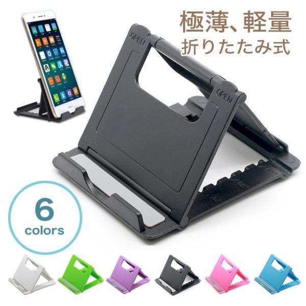 iPhone スマホ スタンド 折りたたみ プラスチック 卓上 スマートフォン・タブレット用 プラスチック すたんど かわいい 角度調整 おしゃれ