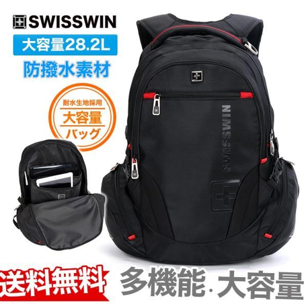 910ca17266b0 バックパック リュックサック ビジネスリュック メンズ レディース 旅行用バック サイドポケット 鞄 カバン ブランド ...
