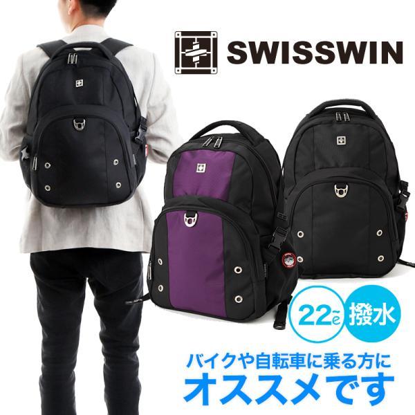 SWISSWIN バックパック リュックサック ブランド かばん カバン 鞄 ポケット 通勤 通学 大容量 軽量 撥水 出張 登山 ビジネス 学生 旅行用リュック ギフト|yandk