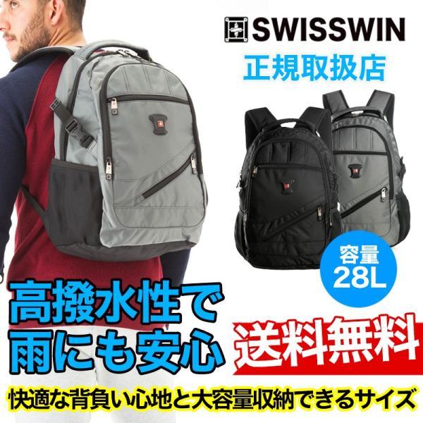 SWISSWIN バックパック リュック リュックサック 鞄 ブランド メンズ レディース 通勤用 通学用 大容量 サイドポケット 旅行用バック 撥水素材 マザーバッグ|yandk