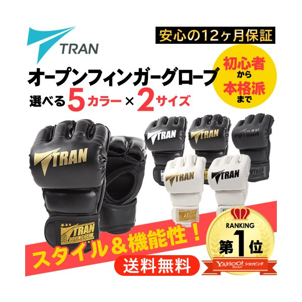 オープンフィンガーグローブトレーニンググローブパンチンググローブTRAN総合格闘技フィットネスボクシンググローブキックボクシング