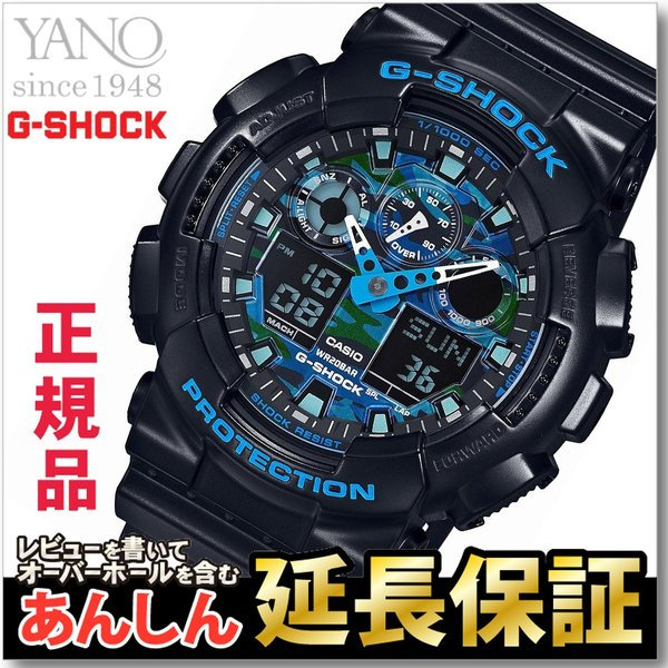 クーポンでお得!カシオ Gショック GA-100CB-1AJF CASIO G-SHOCK メンズ 腕時計 ブラック×ブルー カモフラージュ アナデジ  |yano1948