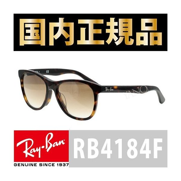 RAY-BAN レイバン サングラス RB4184F 902/51 54-17 ブラック HIGHSTREET ハイストリート フルフィッティング  アイウェ|yano1948