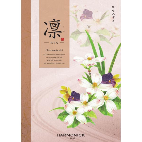 贈り物におすすめ選べるチョイス カタログギフト 凛-りん 花水木(はなみずき) ハーモニック