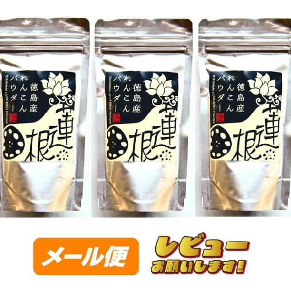 【徳島産】れんこんパウダー100g×3袋 【ゆうパケット】