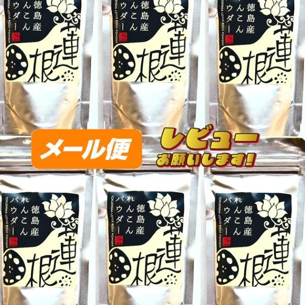 【徳島産】れんこんパウダー100g×6袋 【ゆうパケット】