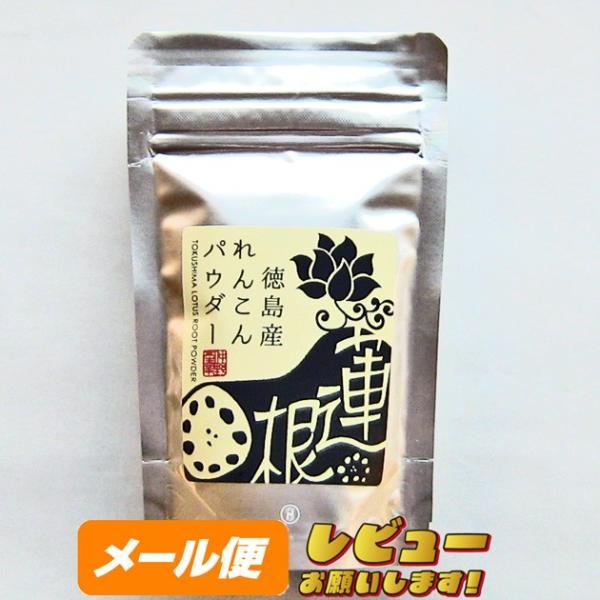 【徳島産】れんこんパウダー 50g【ゆうメール500】