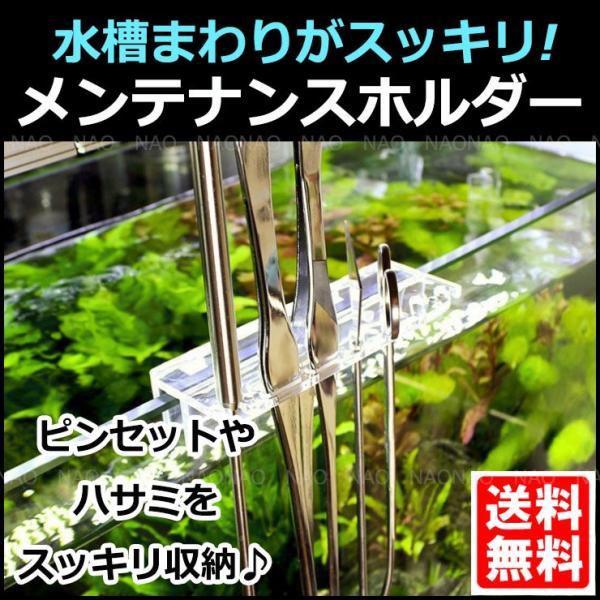 ピンセットホルダー ハサミ ピンセット 収納 メンテナンス ホルダー 水槽用 水草 掃除|yaostore