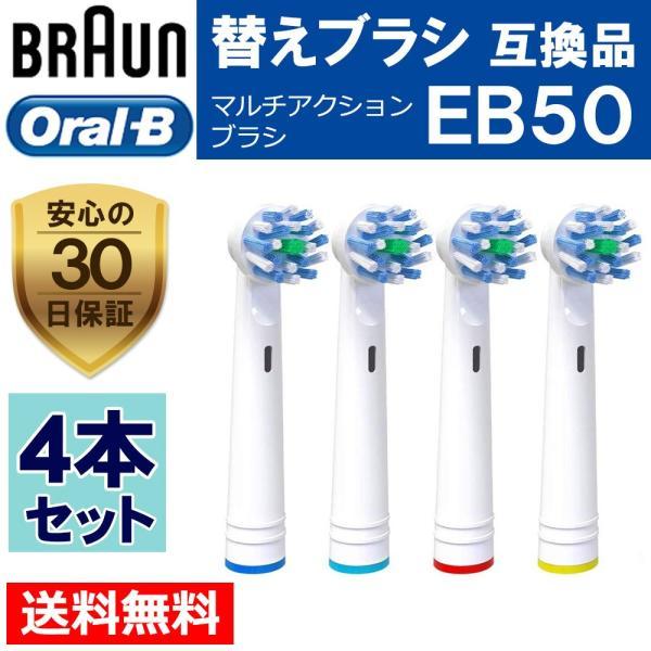 |ブラウン オーラルB 替えブラシ EB50 4本セット 互換品 マルチファンクションブラシ EB50