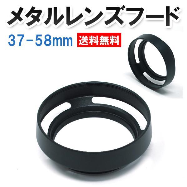 汎用 レンズフード メタル 37-58mm ねじ込み式 金属 アルミ レンズ フード ブラック  カメラ