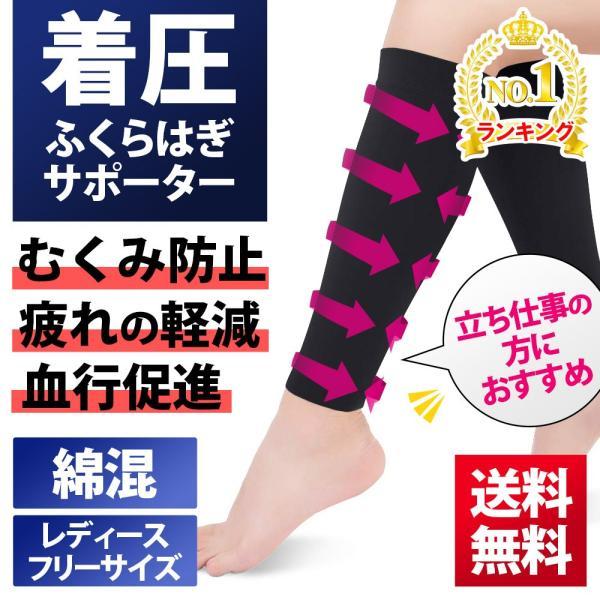 ふくらはぎ 着圧 サポーター 2枚組 むくみ取り 血行促進 綿混 立ち仕事 脚スッキリ 脚の疲れ予防