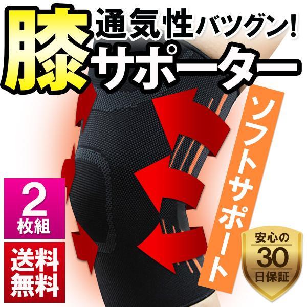 膝サポーター 2枚組 薄手 スポーツ用 医療用 ジョギング 登山 ウォーキング マラソン|yaostore