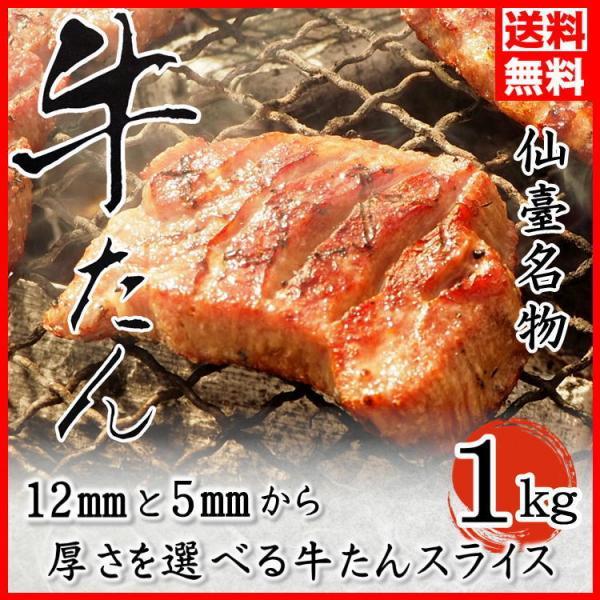 厚切り 牛タン 1kg(200g×5)  10人前! 塩味 スライス 牛たん 仙台 贈答用 ギフト 牛 肉 焼肉 送料無料 お中元 お歳暮|yappari