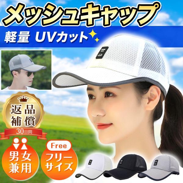 メッシュキャップランニングキャップメンズレディース帽子キャップ男女兼用紫外線対策おしゃれUVカットゴルフキャップ日よけスポーツ
