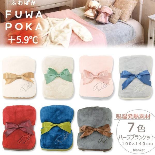 ブランケット おしゃれ ベビー ひざ掛け ふわふわ 毛布 暖かい FUWA POKA +5.9℃ 100×140|yasashii-kurashi