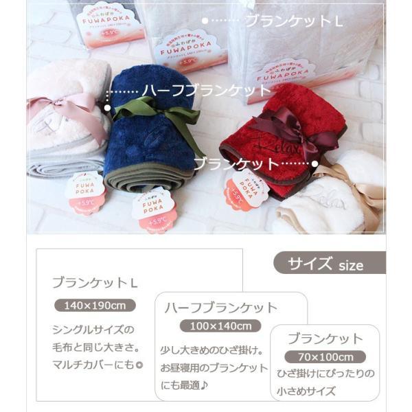 ブランケット おしゃれ ベビー ひざ掛け ふわふわ 毛布 暖かい FUWA POKA +5.9℃ 100×140|yasashii-kurashi|08