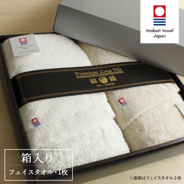今治タオル フェイスタオル ギフト 香典返し 出産内祝い 引き出物 綿100% 日本製|yasashii-kurashi