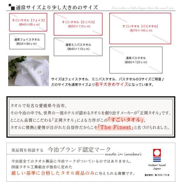 バスタオル 今治タオル ふわふわ 大判 プレゼント すごいタオル 綿100% 日本製 yasashii-kurashi 06