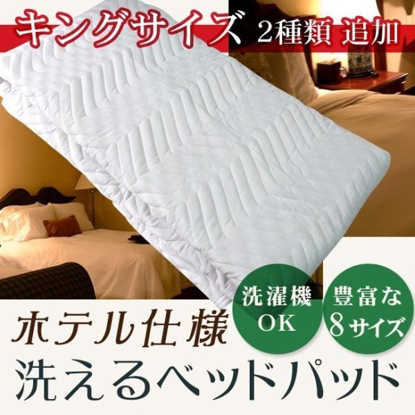 ベッドパッド セミキング 洗える ホテル仕様 洗濯機可 ホテル 敷きパッド 敷パッド 180×200cm yasashii-kurashi
