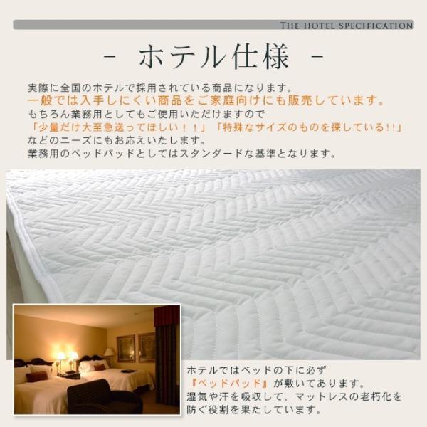 ベッドパッド セミキング 洗える ホテル仕様 洗濯機可 ホテル 敷きパッド 敷パッド 180×200cm yasashii-kurashi 02