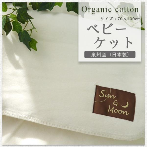 ひざ掛け おしゃれ ふわふわ 暖かい ブランケット ベビー 日本製 オーガニックコットン 綿100% 70×100 yasashii-kurashi