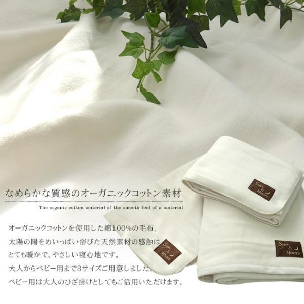 ひざ掛け おしゃれ ふわふわ 暖かい ブランケット ベビー 日本製 オーガニックコットン 綿100% 70×100 yasashii-kurashi 03