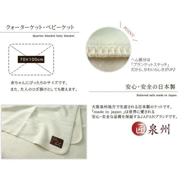 ひざ掛け おしゃれ ふわふわ 暖かい ブランケット ベビー 日本製 オーガニックコットン 綿100% 70×100 yasashii-kurashi 06