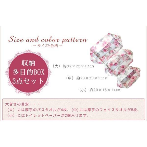 収納ボックス3点セット バラ柄 収納BOX おしゃれ 折りたたみ 水回り 樹脂コーディング 収納ボックスセット 多目的ボックス カントリー 花柄 アンティーク|yasashii-kurashi|04