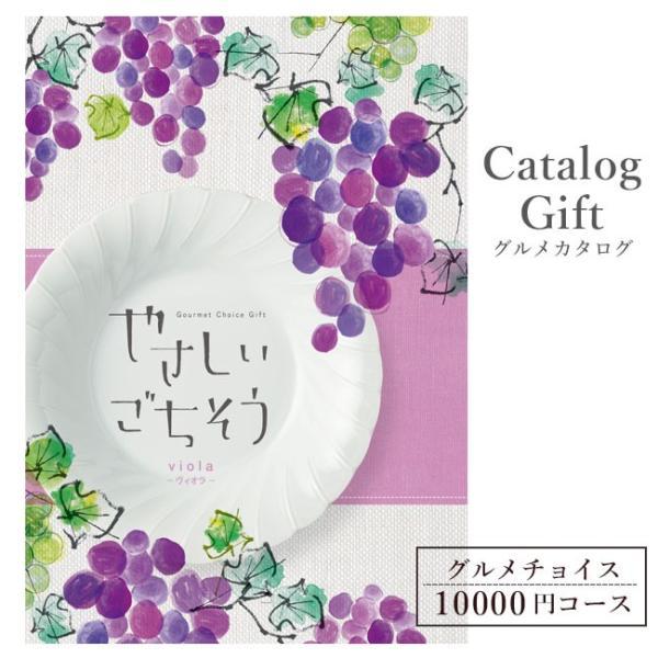 カタログギフト 出産祝い 内祝い グルメ お得 ヴィオラ 10000円コース やさしいごちそう