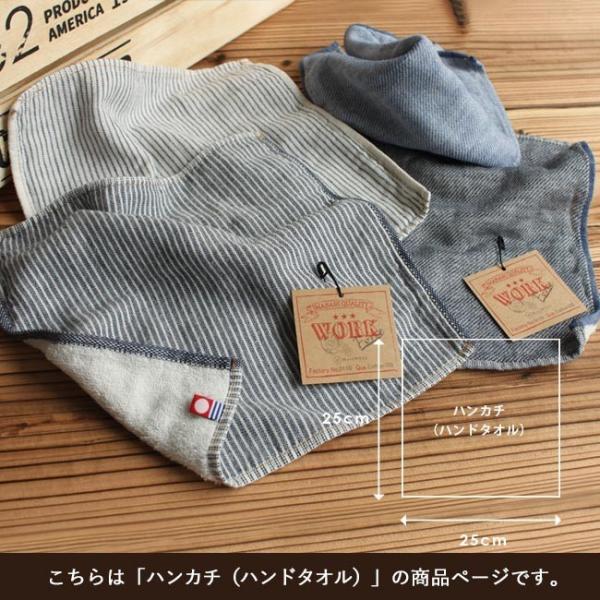 今治タオル ハンドタオル ギフト ブランド プレゼント メンズ まとめ買い ガーゼ 日本製 綿100% デニム&ヒッコリー|yasashii-kurashi|11