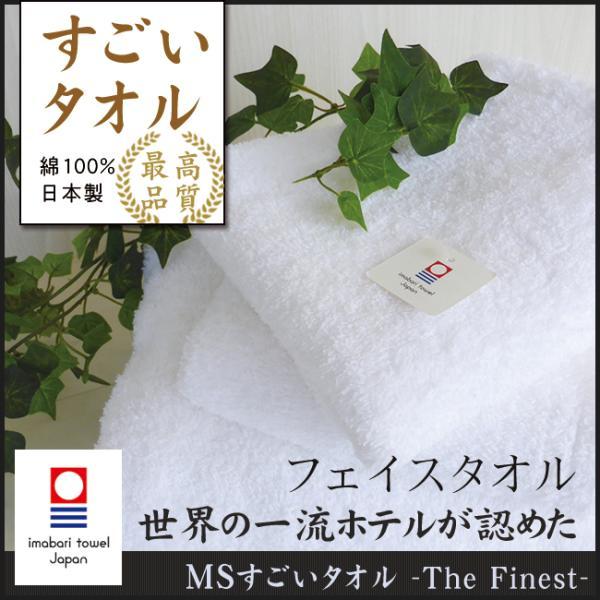 今治タオル フェイスタオル ギフト 出産祝い 厚手 ふわふわ すごいタオル 日本製 綿100%|yasashii-kurashi
