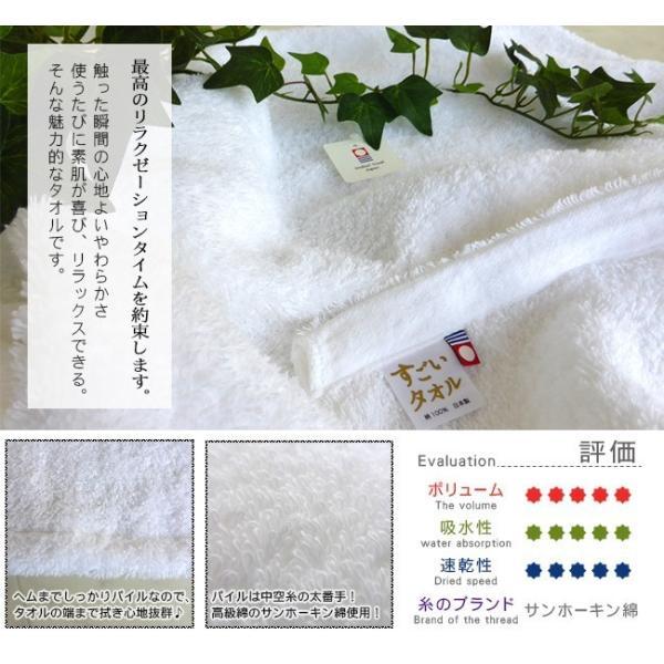 今治タオル フェイスタオル ギフト 出産祝い 厚手 ふわふわ すごいタオル 日本製 綿100%|yasashii-kurashi|02