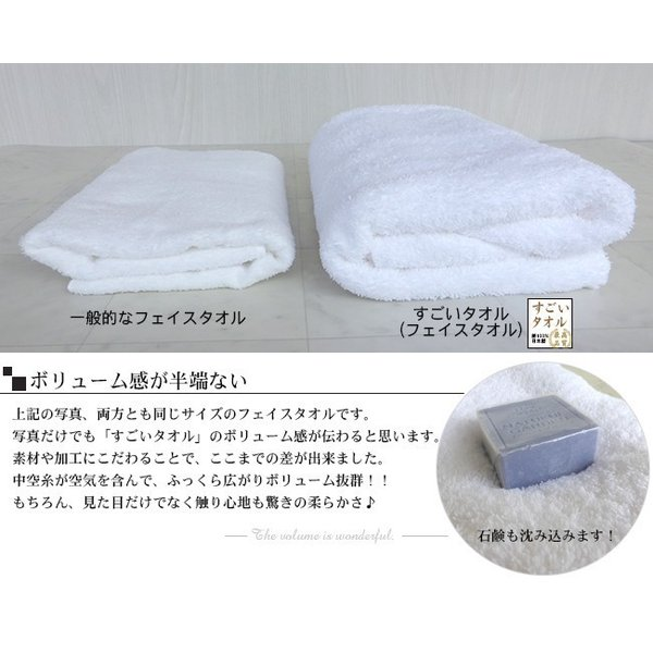 今治タオル フェイスタオル ギフト 出産祝い 厚手 ふわふわ すごいタオル 日本製 綿100%|yasashii-kurashi|05