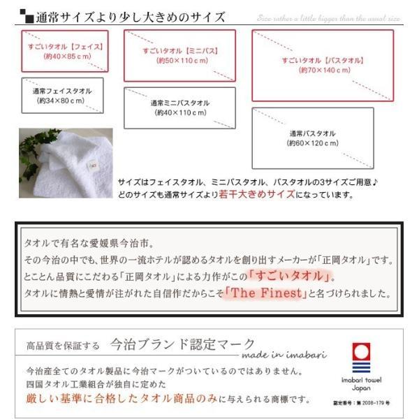 今治タオル フェイスタオル ギフト 出産祝い 厚手 ふわふわ すごいタオル 日本製 綿100%|yasashii-kurashi|06