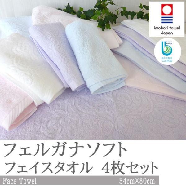 フェイスタオル まとめ買い 今治 おしゃれ セット 4枚 カラー 柄 日本製 綿100% フェルガナコットン|yasashii-kurashi