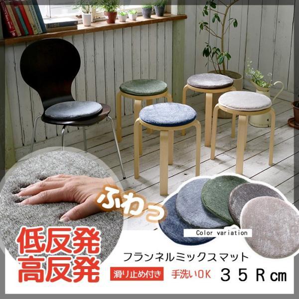 クッション 低反発 高反発 フランネルミックスマット 丸・円型 チェア パッド ふわふわおしゃれ イス椅子用クッション