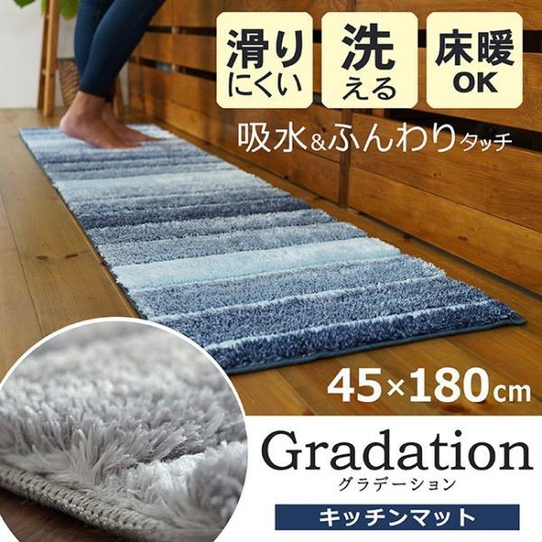 キッチンマット マイクロファイバー グラデーション 約45×180cm ストライプ 床暖房対応 すべり止め 玄関 トイレマット (GM-901) yasashii-kurashi
